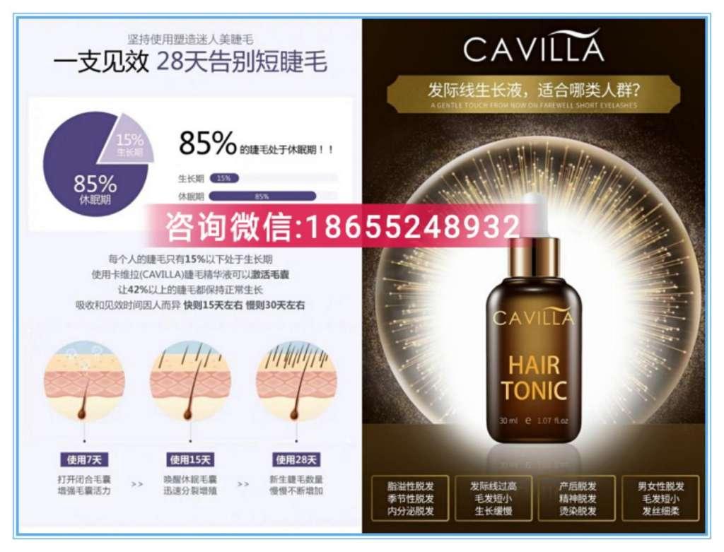 CAVILLA卡维拉睫毛增长液有没有效果?代理怎么做?揭秘
